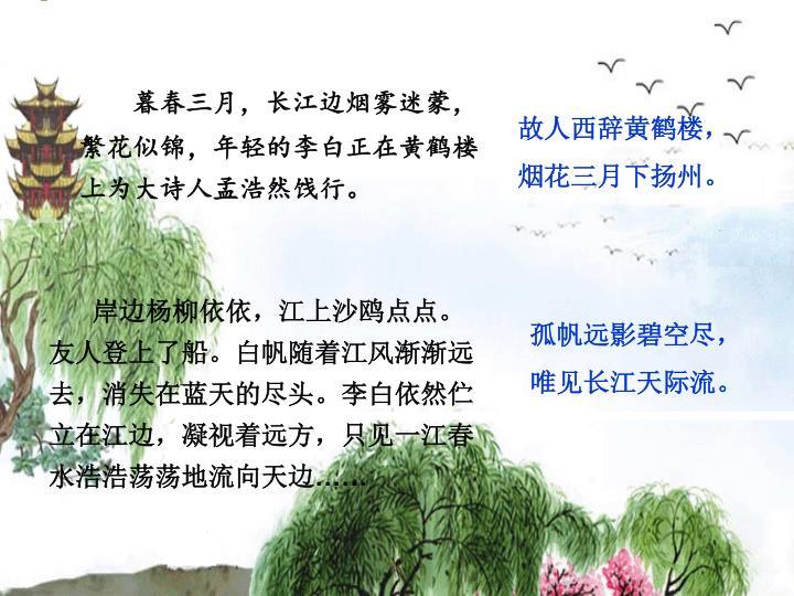 暮春三月,长江边烟雾迷蒙,繁花似锦,年轻的李白正在黄鹤楼上为大诗人孟浩然饯行。