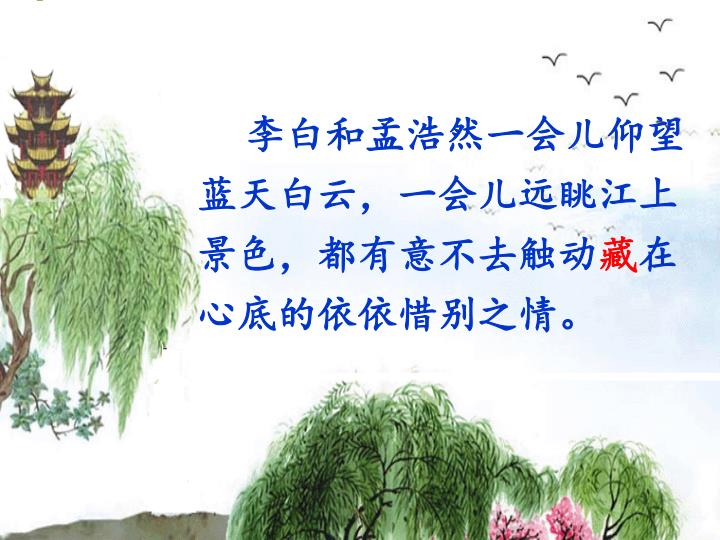 李白和孟浩然一会儿仰望蓝天白云,一会儿远眺江上景色,都有意不去触动