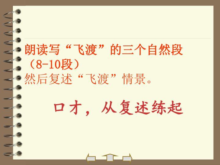 """朗读写""""飞渡""""的三个自然段"""