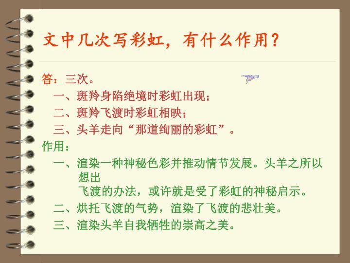 文中几次写彩虹,有什么作用?