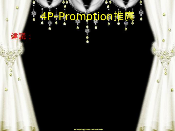 4P-Promotion