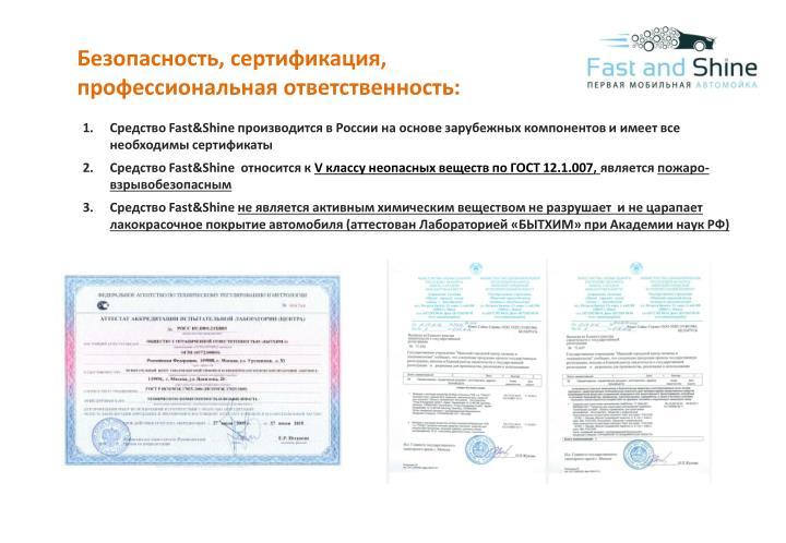 Безопасность, сертификация,