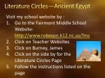 literature circles ancient egypt