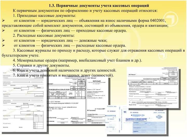 Какими первичными учетными документами оформляются кассовые операции