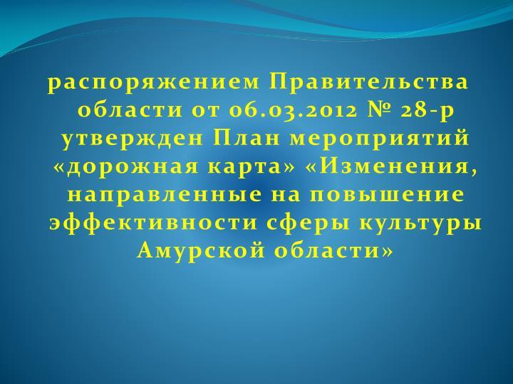 распоряжением Правительства области от 06.03.2012 № 28-р  ут...